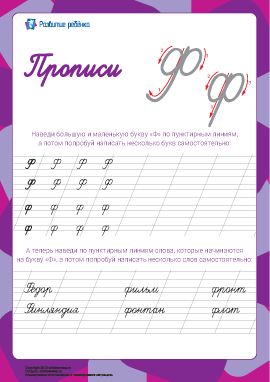 Прописи: буква Ф (русский алфавит)