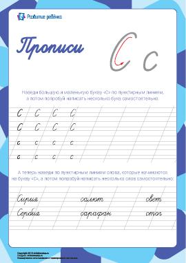 Прописи: буква С (русский алфавит)