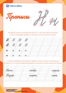 Прописи: буква Н (русский алфавит)