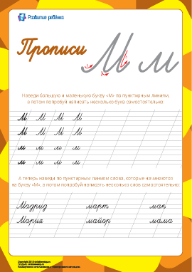 Прописи: буква М (русский алфавит)