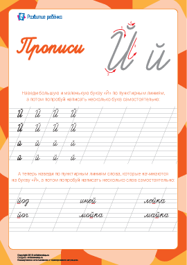 Прописи: буква Й (русский алфавит)