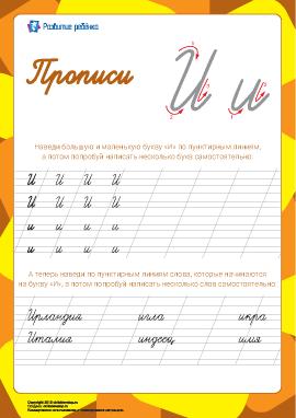 Прописи: буква И (русский алфавит)