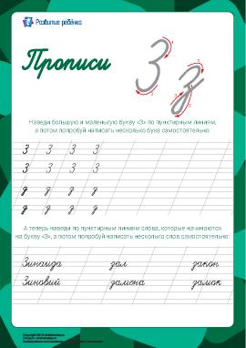 Прописи: буква З (русский алфавит)