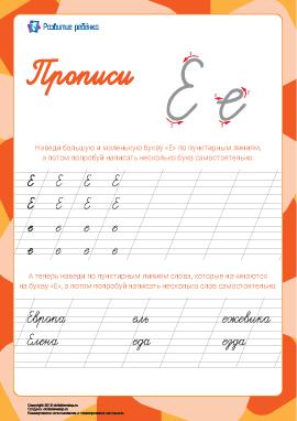 Прописи: буква Е (русский алфавит)