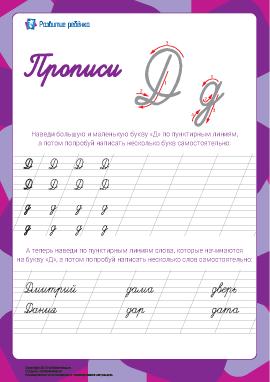 Прописи: буква Д (русский алфавит)