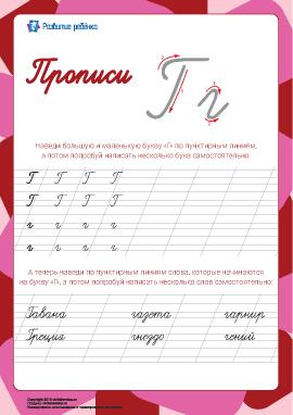 Прописи: буква Г (русский алфавит)