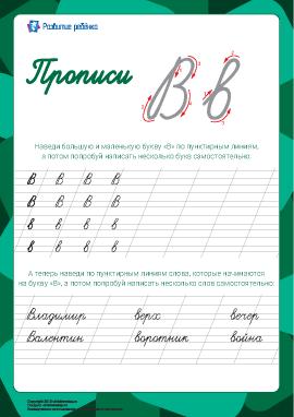 Прописи: буква В (русский алфавит)