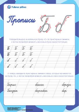 Прописи: буква Б (русский алфавит)