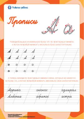 Прописи: буква А (русский алфавит)