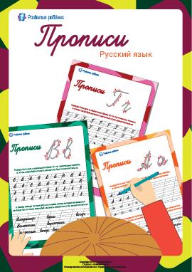 Прописи: русский язык