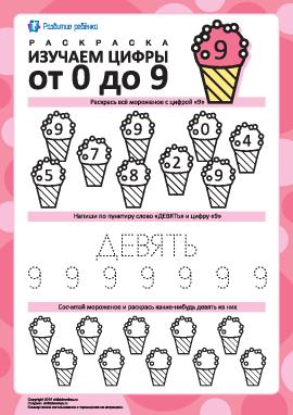 Изучаем цифру «9»