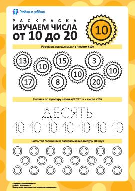 Изучаем число «10»