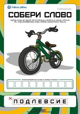 Собери слово «велосипед»: сложный уровень