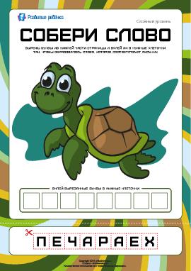Собери слово «черепаха»: сложный уровень