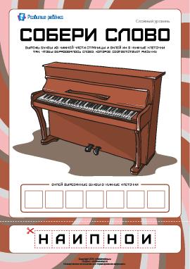 Собери слово «пианино»: сложный уровень