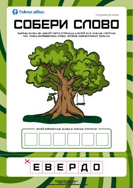 Собери слово «дерево»: средний уровень