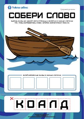 Собери слово «лодка»: средний уровень