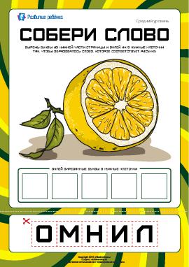Собери слово «лимон»: средний уровень