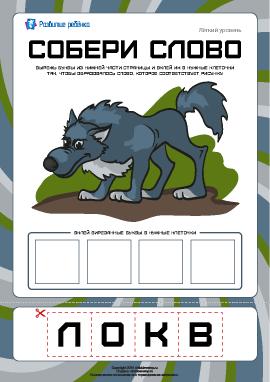Собери слово «волк»: легкий уровень