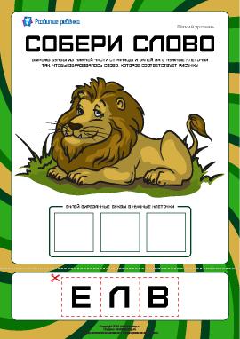 Собери слово «лев»: легкий уровень