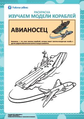 Раскраска кораблей: авианосец