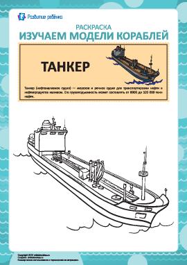 Раскраска кораблей: танкер