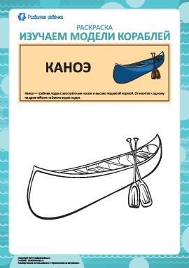 Раскраска кораблей: каноэ