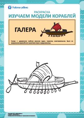 Раскраска кораблей: галера