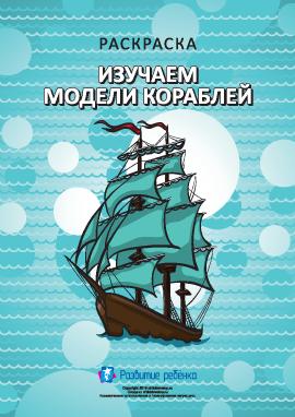 Раскраска «Изучаем модели кораблей»