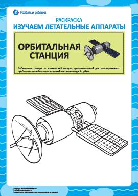 Раскраска летательных аппаратов: орбитальная станция