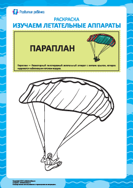 Раскраска летательных аппаратов: параплан