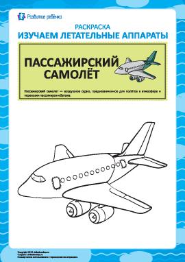 Раскраска летательных аппаратов: пассажирский самолёт