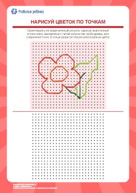 Рисование по точкам: цветок