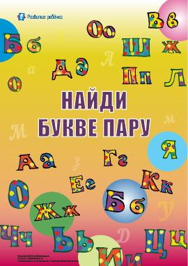 Найди букве пару (русский алфавит)