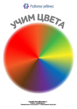 Изучаем основные цвета