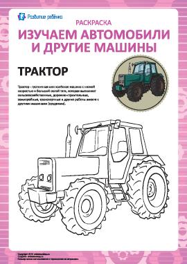 Раскраска машин: трактор