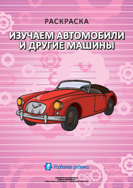 Раскраска «Изучаем автомобили и машины»