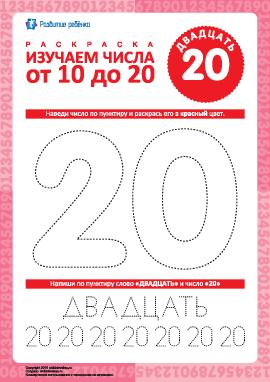 Учимся писать число «20»