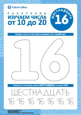 Учимся писать число «16»