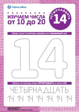 Учимся писать число «14»