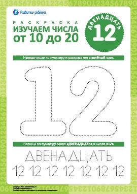 Учимся писать число «12»