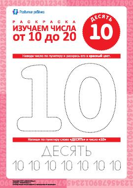 Учимся писать число «10»