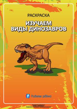Раскраска «Изучаем виды динозавров»