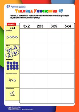 Изучаем таблицу умножения: №7