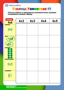Изучаем таблицу умножения: №3