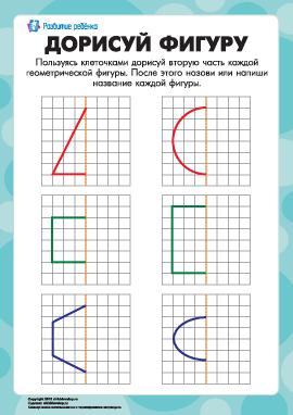 Дорисуй геометрическую фигуру