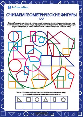 Считаем геометрические фигуры №6