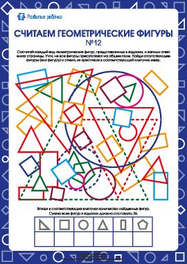 Считаем геометрические фигуры №12