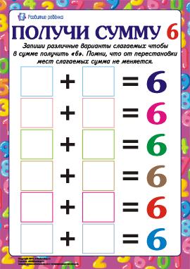 Найди слагаемые цифры «6»