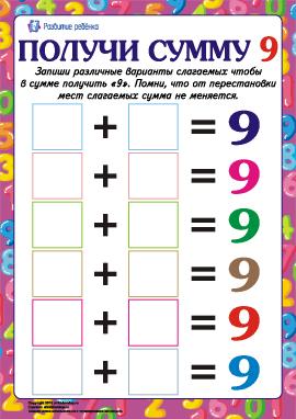 Найди слагаемые цифры «9»